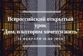 Второй Всероссийский открытый урок состоится уже совсем скоро!